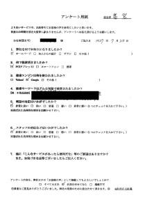 伊勢崎市にてオフィスの粗大ごみの回収処分のご依頼 お客様の声