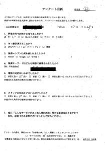 下仁田町にて家具の引き取り処分のご依頼 お客様の声