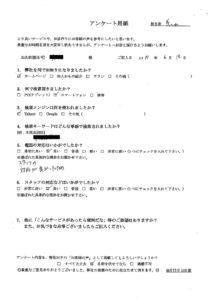 千代田町にて引っ越しに伴う不要ごみの回収処分のご依頼 お客様の声