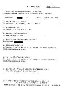 昭和村にて引っ越しに伴う不用品の回収処分のご依頼 お客様の声