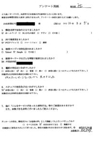 伊勢崎市にて不用品の回収 お客様の声