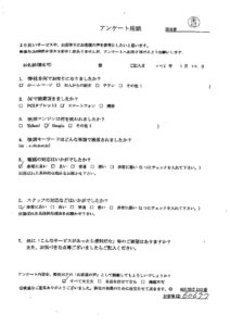富岡市にて、布団、カーペットなどの回収 お客様の声