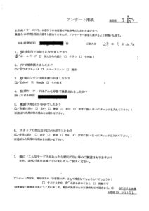 渋川市で、ソファー回収のご依頼 お客様の声