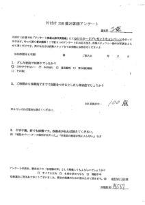 伊勢崎市にて、家庭ゴミ回収のご依頼 お客様の声