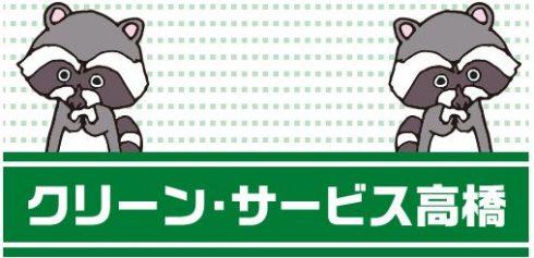 クリーン・サービス高橋