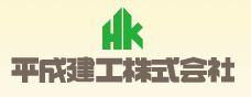平成建工株式会社