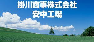 掛川商事株式会社/安中工場