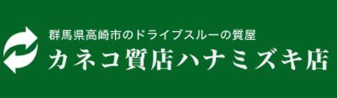 カネコ質店ハナミズキ店