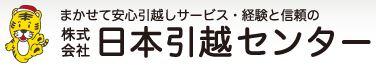 株式会社日本引越センター
