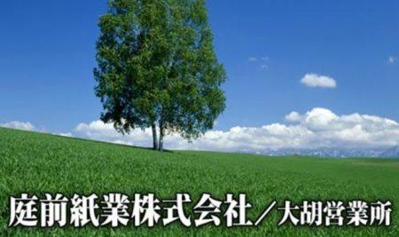 庭前紙業株式会社
