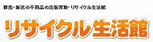 リサイクル生活館渋川店