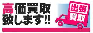 総合リサイクルショップハッピーギフト高崎店