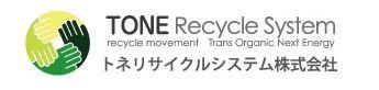 トネリサイクルシステム株式会社