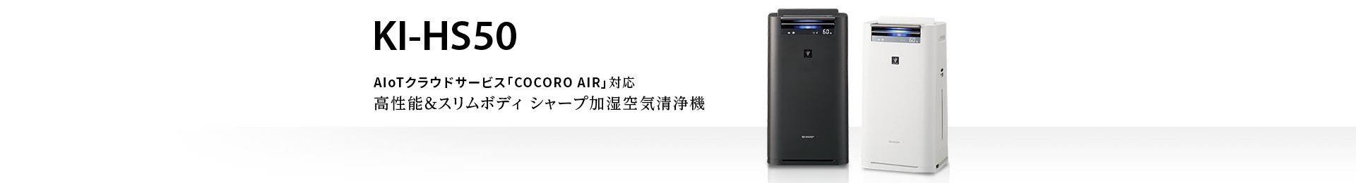 シャープ プラズマクラスター 加湿空気清浄機 KI-HS50
