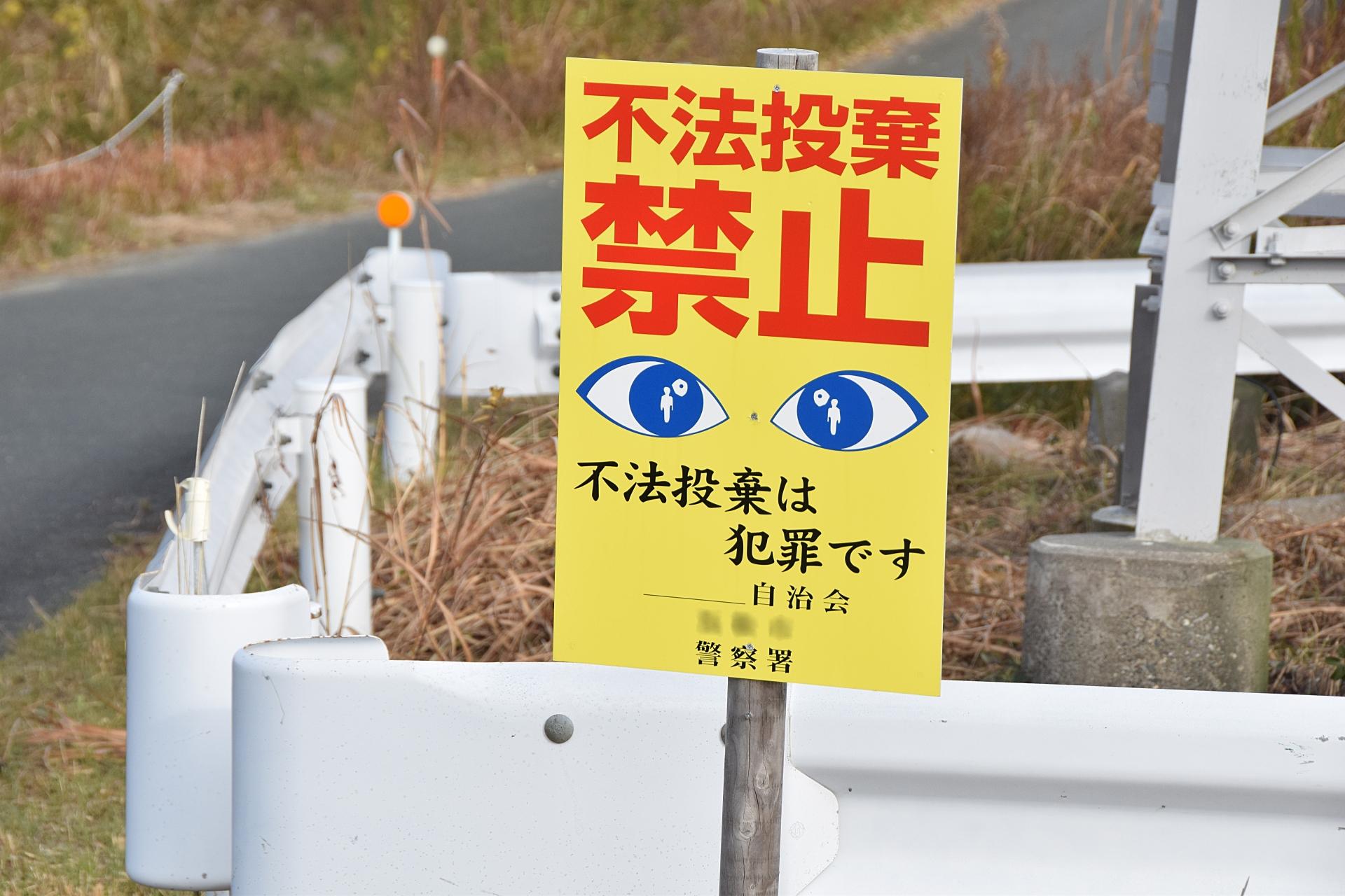 廃品回収サービスのトラブルにご注意ください!